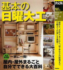 基本の日曜大工 決定版【1000円以上送料無料】
