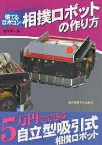 相撲ロボットの作り方/浅野健一【1000円以上送料無料】