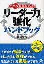 生産現場が変わる!リーダー力強化ハンドブック/西沢和夫【1000円以上送料無料】