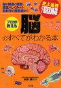プロが教える脳のすべてがわかる本 脳の構造と機能、感覚のしくみから、脳科学の最前線まで/岩田誠【1000円以上送料…