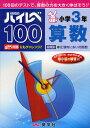 ハイレベ100小学3年算数 100回のテストで、算数の力を大きく伸ばそう!!【1000円以上送料無料】