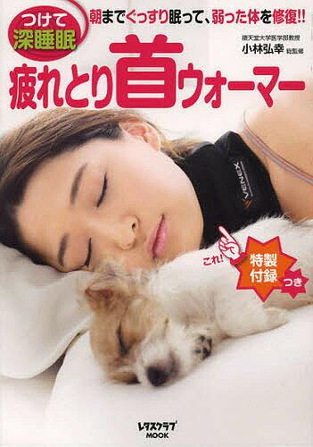 つけて深睡眠疲れとり首ウォーマー/小林弘幸【1000円以上送料無料】