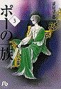 ポーの一族 3/萩尾望都【1000円以上送料無料】