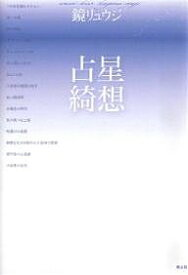 占星綺想/鏡リュウジ【1000円以上送料無料】