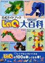 送料無料/公式ガイドブック LaQ大百科
