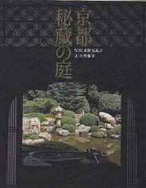 京都秘蔵の庭/水野克比古/小埜雅章【1000円以上送料無料】