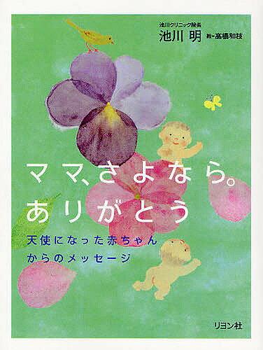 ママ、さよなら。ありがとう 天使になった赤ちゃんからのメッセージ/池川明/高橋和枝【1000円以上送料無料】