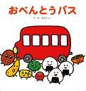 おべんとうバス/真珠まりこ【1000円以上送料無料】