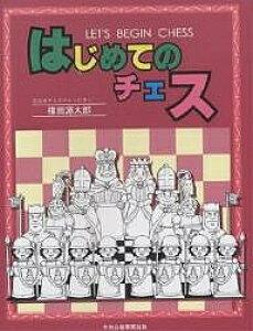 はじめてのチェス/権田源太郎【1000円以上送料無料】