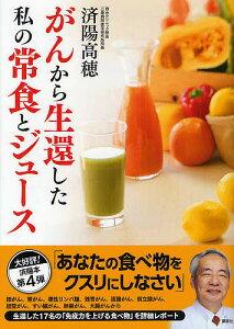 がんから生還した私の常食とジュース/済陽高穂【1000円以上送料無料】