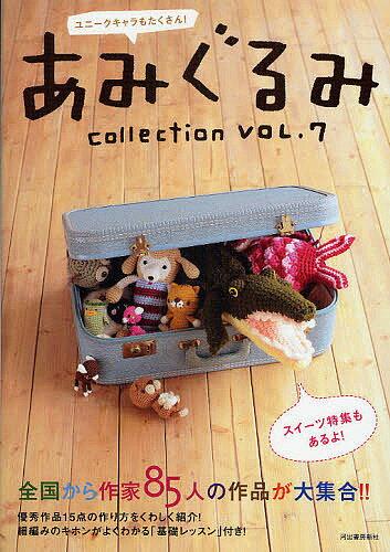 あみぐるみcollection VOL.7【1000円以上送料無料】