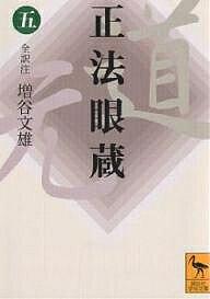 正法眼蔵 5/道元/増谷文雄【1000円以上送料無料】