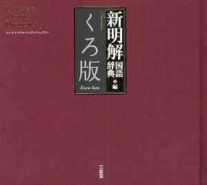 くろ版 新明解国語辞典編/三省堂編修所【1000円以上送料無料】