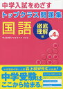 トップクラス徹底理解国語4年【1000円以上送料無料】