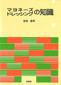 マヨネーズ・ドレッシングの知識/今井忠平【1000円以上送料無料】