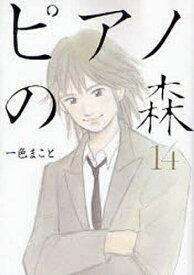 ピアノの森 The perfect world of KAI 14/一色まこと【1000円以上送料無料】