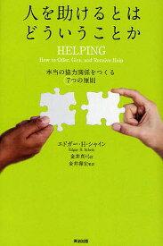 人を助けるとはどういうことか 本当の「協力関係」をつくる7つの原則/エドガーH.シャイン/金井真弓【1000円以上送料無料】