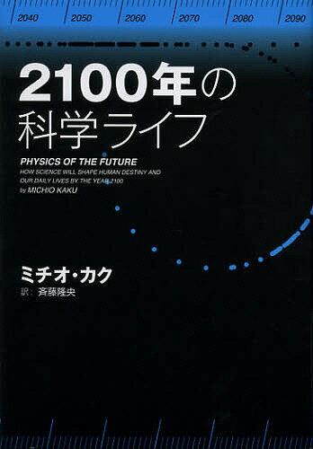 2100年の科学ライフ/ミチオ・カク/斉藤隆央【1000円以上送料無料】
