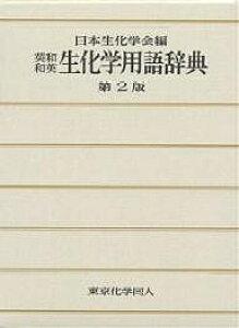 英和和英生化学用語辞典/日本生化学会【1000円以上送料無料】