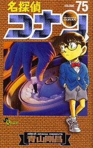 名探偵コナン Volume75/青山剛昌【1000円以上送料無料】