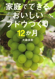 家庭でできるおいしいブドウづくり12か月/大森直樹【1000円以上送料無料】