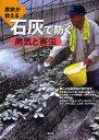 農家が教える石灰で防ぐ病気と害虫/農文協【1000円以上送料無料】