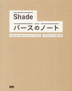 Shadeパースのノート/石本花苗/杉山貴伸【1000円以上送料無料】