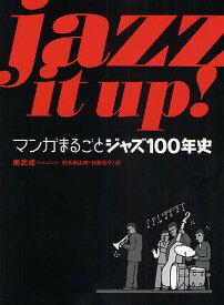 jazz it up! マンガまるごとジャズ100年史/南武成/鈴木眞由美/加藤祐子【1000円以上送料無料】