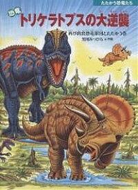 恐竜トリケラトプスの大逆襲 再び肉食恐竜軍団とたたかう巻/黒川みつひろ【1000円以上送料無料】