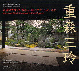 重森三玲−永遠のモダンを求めつづけたアヴ/溝縁ひろし【1000円以上送料無料】