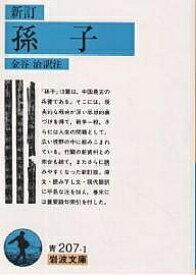 孫子/金谷治【1000円以上送料無料】