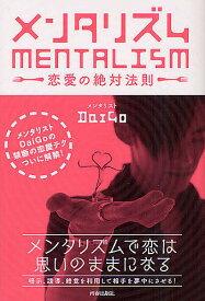 メンタリズム 恋愛の絶対法則/DaiGo【1000円以上送料無料】