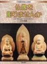 仏像を彫りませんか 一木造でやさしく作る 本体・光背・台座を一つの木から彫り出す/吉川瑞慶【1000円以上送料無料】
