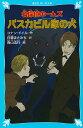 名探偵ホームズバスカビル家の犬/コナン・ドイル/日暮まさみち/青山浩行【1000円以上送料無料】
