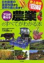 プロが教える農業のすべてがわかる本 日本農業の基礎知識から世界の農と食まで/八木宏典【1000円以上送料無料】