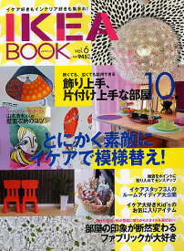 IKEA BOOK イケア好きもインテリア好きも集まれ! Vol.6【1000円以上送料無料】