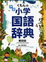 くもんの学習小学国語辞典/村石昭三【1000円以上送料無料】