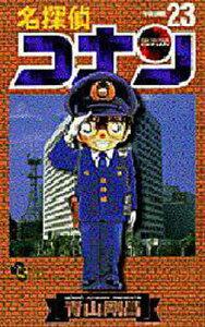 名探偵コナン Volume23/青山剛昌【1000円以上送料無料】