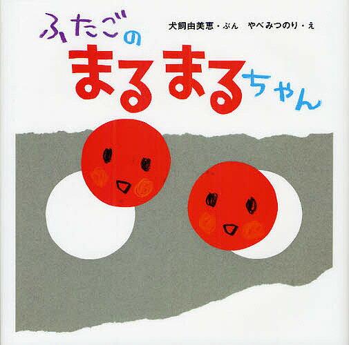 ふたごのまるまるちゃん/犬飼由美恵/やべみつのり【1000円以上送料無料】