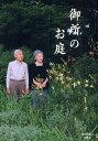 御所のお庭/宮内庁/・写真提供『皇室』編集部【1000円以上送料無料】