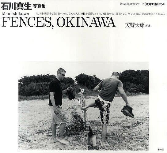 FENCES,OKINAWA 石川真生写真集/石川真生【1000円以上送料無料】