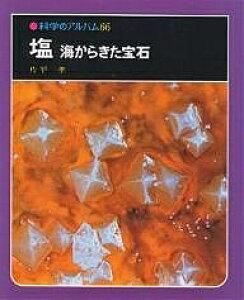塩 海からきた宝石 新装版/片平孝【1000円以上送料無料】