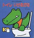 トイレいけるかな/わらべきみか【1000円以上送料無料】