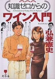 知識ゼロからのワイン入門/弘兼憲史【1000円以上送料無料】