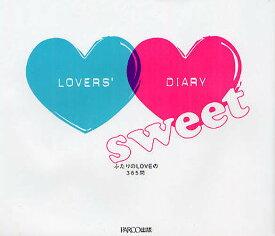 ラヴァーズ・ダイアリー sweet ふたりのLOVEの365問【1000円以上送料無料】