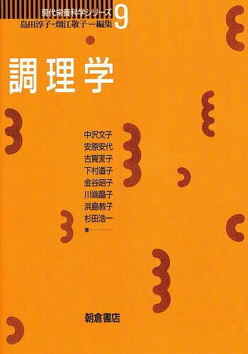 調理学/島田淳子/畑江敬子/中沢文子【1000円以上送料無料】