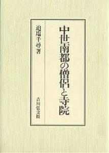 中世南都の僧侶と寺院/追塩千尋【1000円以上送料無料】