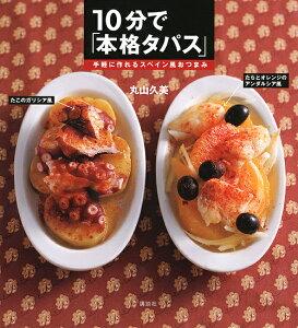 10分で「本格タパス」 手軽に作れるスペイン風おつまみ/丸山久美/レシピ【1000円以上送料無料】