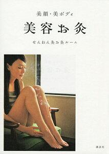 美顔・美ボディ美容お灸/せんねん灸お灸ルーム【1000円以上送料無料】