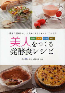 美人をつくる発酵食レシピ 簡単!美味しい!カラダによくてキレイになれる! 塩麹・甘酒・ヨーグルト・納豆/小石原はるか/柚木さとみ【1000円以上送料無料】